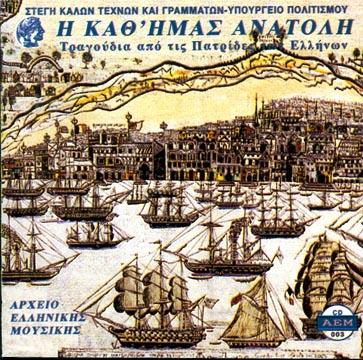 Records, I kath'imas anatoli