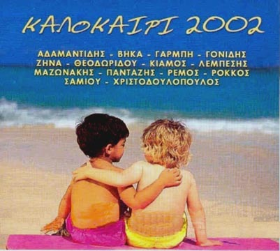 Kalokairi 2002