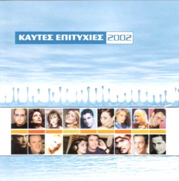 Collection, Kautes epityhies 2002
