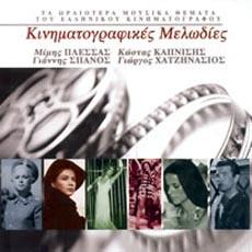 Collection, Kinimatografikes melodies