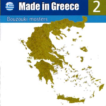 Made in Greece 2