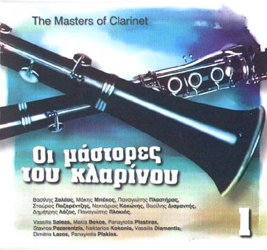 Records, Oi mastores tou klarinou - 1