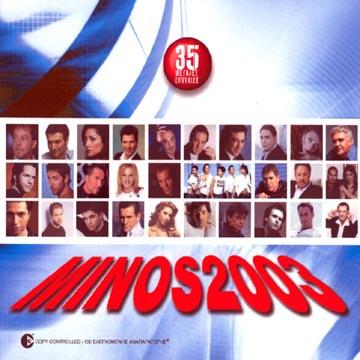 Minos EMI, Minos 2003