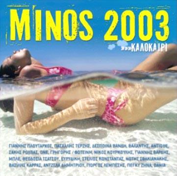 Minos EMI, Minos 2003 Kalokairi