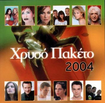Hryso paketo 2004