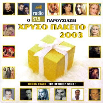 Hryso paketo 2003