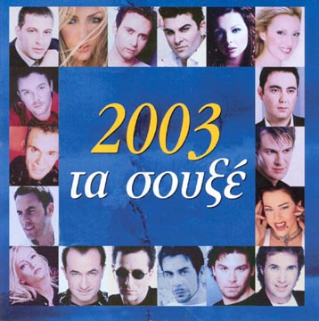 2003 Ta souxe