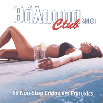 Thalassa club 2003