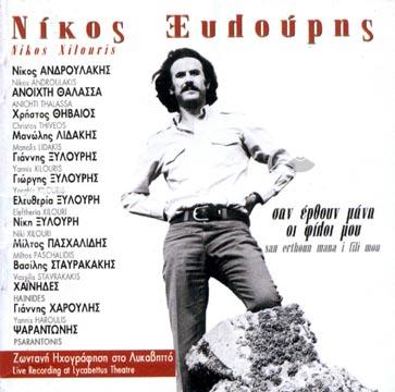 Xylouris, Nikos Xylouris - San erthoun mana oi filoi mou