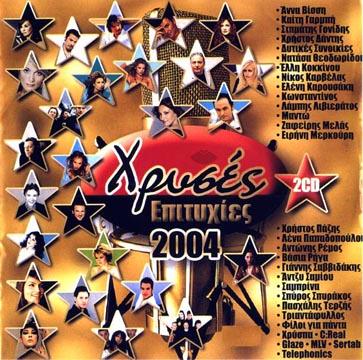 Χρυσές επιτυχίες 2004
