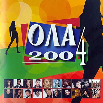 Collection, Ola 2004