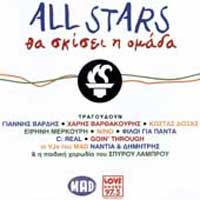 Collection, All stars - Tha skisei i omada