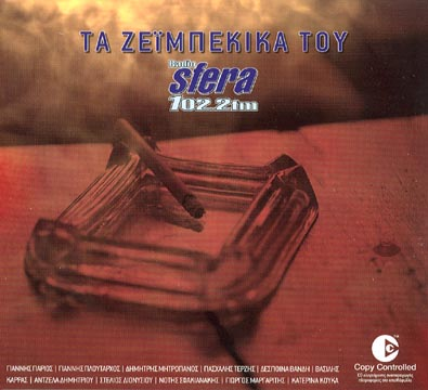 Collection, Ta zeimpekika tou radio Sfera