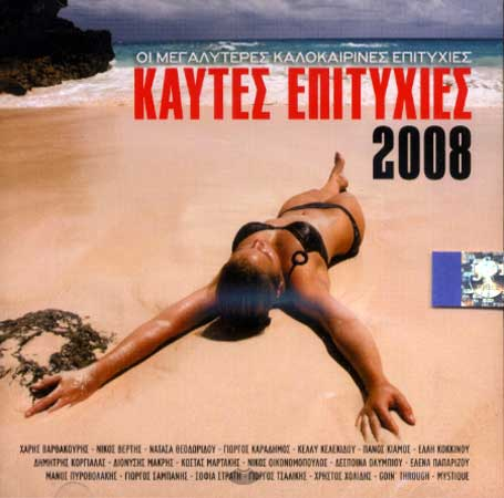 Sony Music, Kaftes epitychies 2008