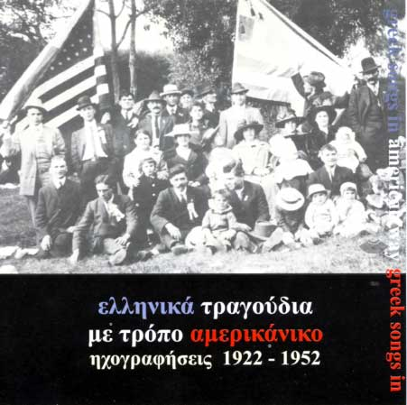 Ellinika tragoudia me tropo amerikaniko - Greek songs in american way