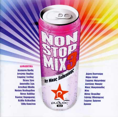 Non stop mix 3 by Nikos Halkousis