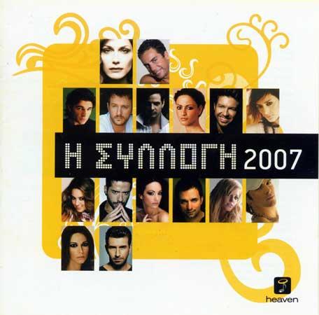 I syllogi Heaven 2007