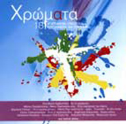 Universal Music, Hromata