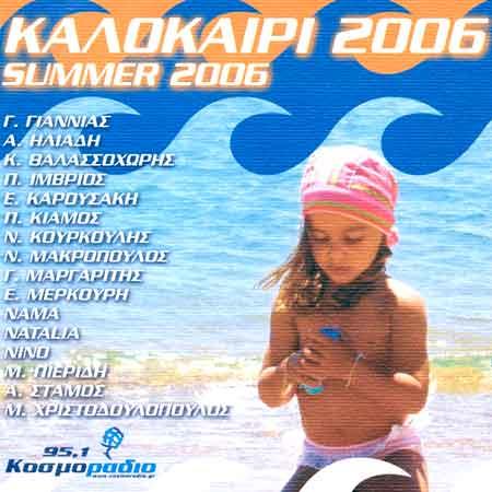 Kalokairi 2006