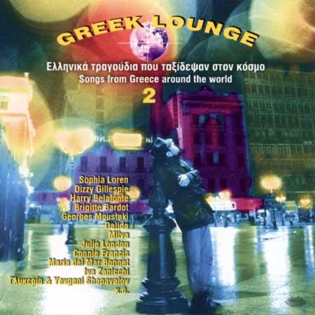 Συλλογή, Greek Lounge 2