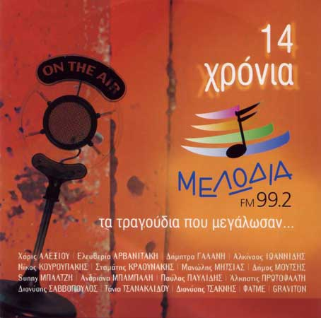Collection, 14 hronia Melodia 99.2FM