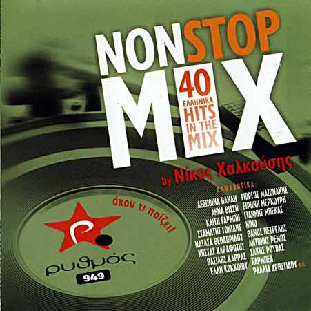 40 non stop mix by Nikos Halkousis