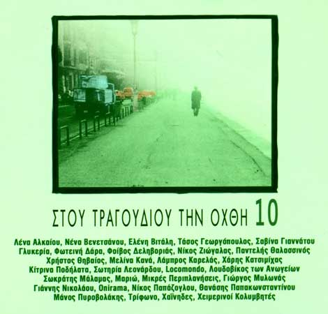 Collection, Stou tragoudiou tin ochthi 10