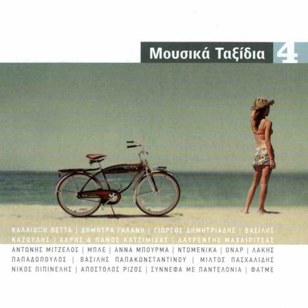 Collection, Mousika taxidia N°4