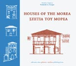 Houses of Moreas - Spitia tou Morea