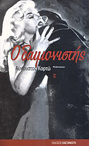 O daimonistis