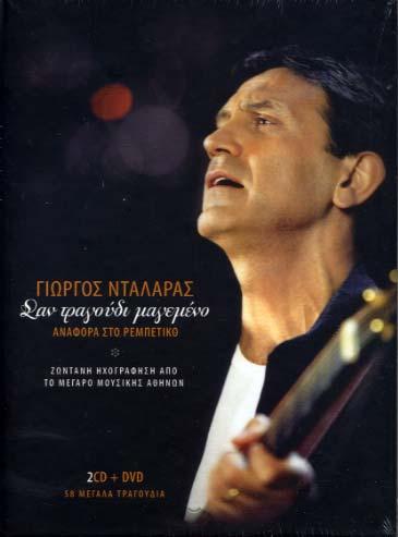 Νταλάρας, Σαν τραγούδι μαγεμένο. Αναφορά στο ρεμπέτικο (2CD+DVD)