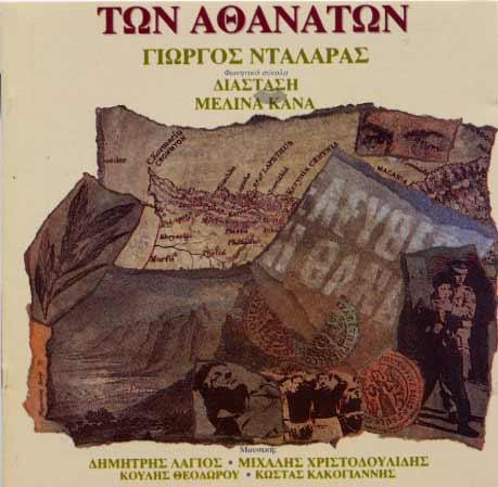 Ton athanaton