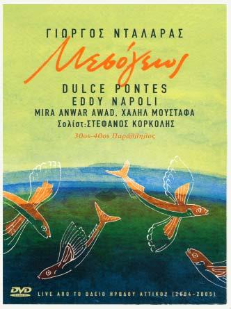 Mesogeios 30os-40os parallilos (DVD)