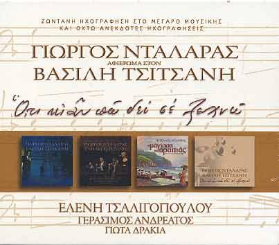 Oti ki an po den se xehno (sto Vassili Tsitsani)