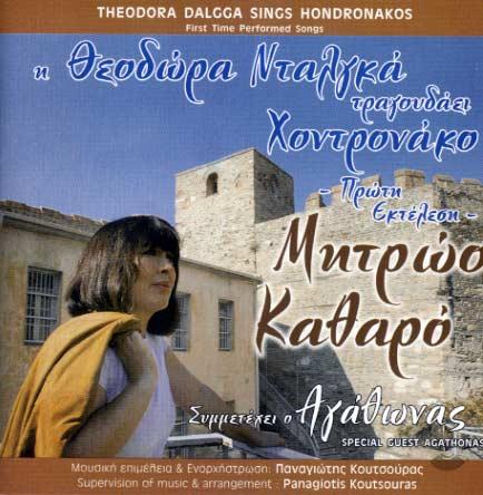 I Theodora Dalgka tragoudaei Hondronako