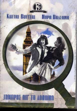 Gampros apo to Londino