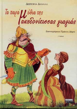 Damala, Ta paramythia tis makedonitissas giagias