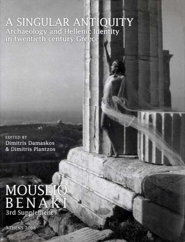 A Singular Antiquity, Mouseio Benaki 3rd Supplement