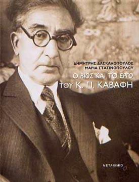 Daskalopoulos, O vios kai to ergo tou K. P. Kavafi