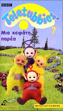 Teletubbies N°7