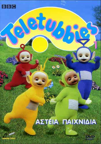 Teletubbies 1. Asteia Paichnidia