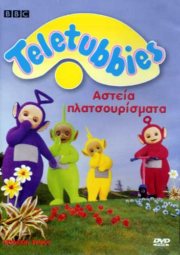 Teletubbies 2. Asteia Platsourismata