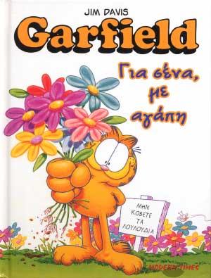 Garfield. Gia sena me agapi