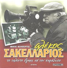Delaportas, Alekos Sakellarios (+CD)