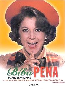 Viva Rena (+CD)