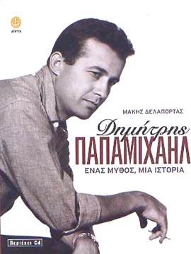 Delaportas, Dimitris Papamihail Enas mythos mia istoria (+CD)