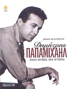 Dimitris Papamihail Enas mythos mia istoria (+CD)