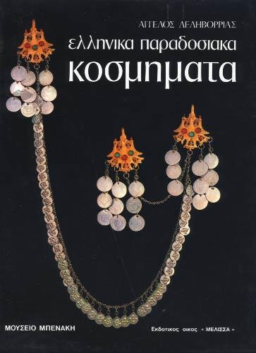 Delivorrias, Ellinika paradosiaka kosmimata