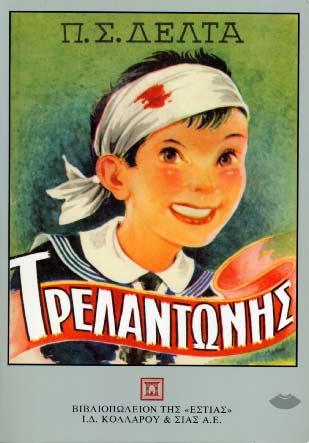 Trelantonis