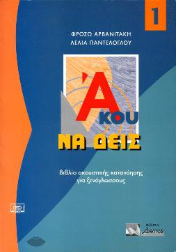 Arvanitaki, Akou na deis 1 + cassette
